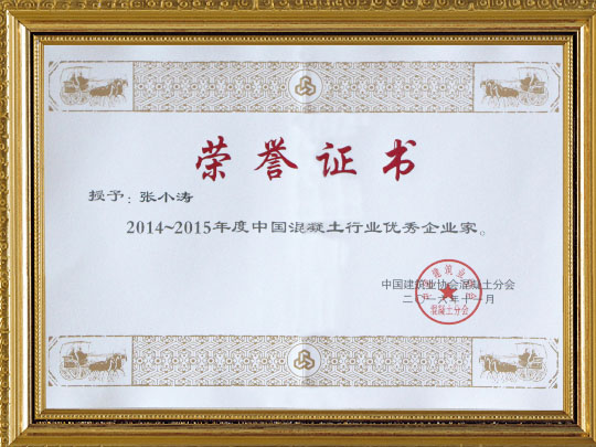 優秀企業家榮譽證書