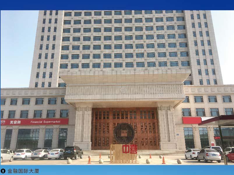 金融國際大廈